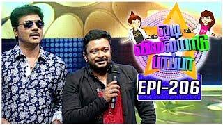 Odi Vilayadu Pappa - 5   Epi 206   Best Performer - Manavendhiran    13/07/2017   Kalaignar TV