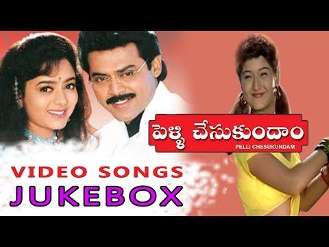 Pelli Chesukundam Telugu Movie Video songs Jukebox || Venkatesh, Soundarya, Laila