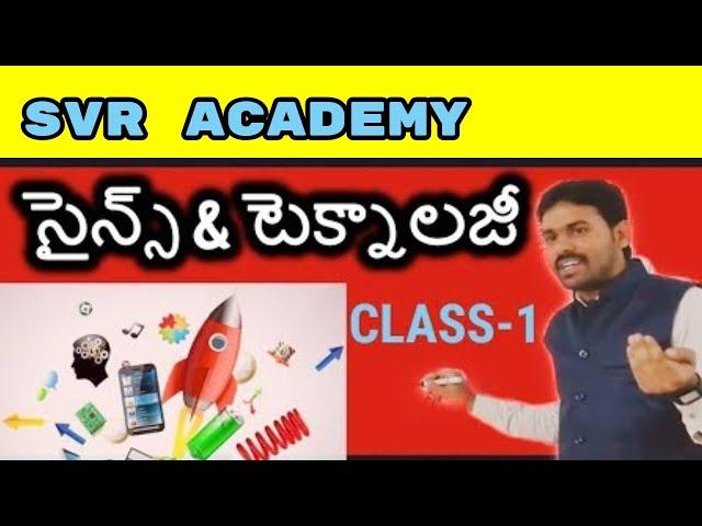 Science and technology class 1 #గ్రామసచివాలయం thumbnail