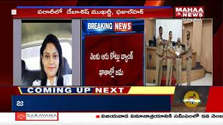 Online Dating Site Scam Busted by Cyberabad Police | Held Two Members