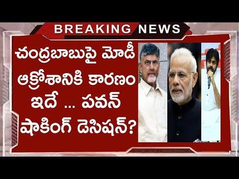 చంద్రబాబుపై మోడీ ఆక్రోశానికి కారణం ఇదే | PM Modi Sensational Comments On Chandra Babu Naidu For AP