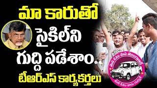 మా కారుతో సైకిల్ ని గుద్ది పడేశాం.. - TRS Leaders Celebrations In Telangana - Election Results Live - netivaarthalu.com