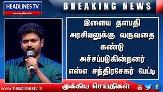Vijay politival Entry News Today | News Today Tamilnadu Live | Live News Today