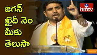 Nara Lokesh Speech At Dharma Porata Deeksha in Vizag  | hmtv