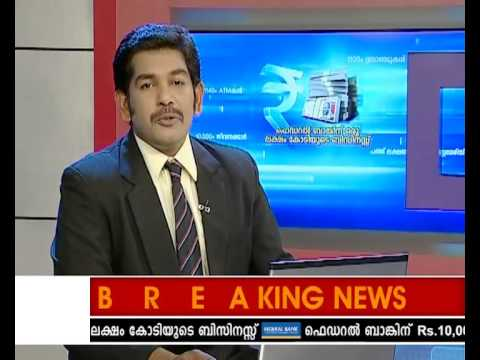 Asianet News Coverage - Federal Bank achieving One Lakh Crore