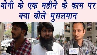 Download video CM Yogi Adityanath के एक महीने पूरे होने पर बोले  मुस्लमान   वनइंडिया हिंदी