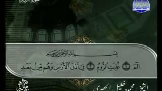 المصحف الكامل 41 للشيخ محمود خليل الحصري رحمه الله