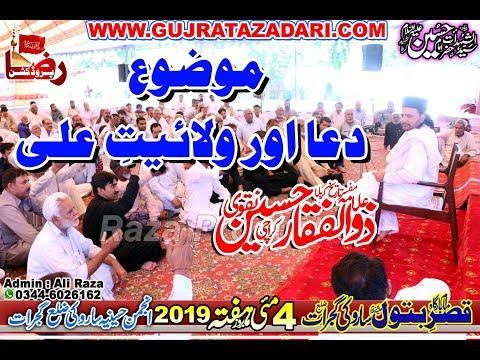 Allama Zulfiqar Haider Naqvi | 4 May 2019 | Saroki Gujrat ( www.Gujratazadari.com )