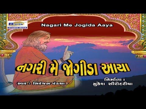 Nagar me Jogi Aaya - Gujarati Bhajan - Gujarati Bhakti Geet -...