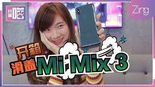 【开箱喵】小米Mix 3开箱!咔擦咔擦滑盖式好玩吗?