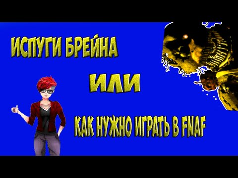 Нарезка испугов Брейна / Или как пройти FNAF