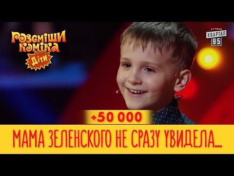 +50 000 - Мама Зеленского не сразу увидела сына на УЗИ, сначала ей показали трейлер |Рассмеши Комика