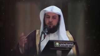 الأنبياء والاستغفار | د. محمد العريفي