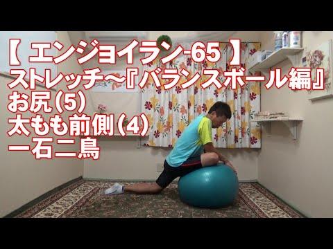 #65 『バランスボール編』お尻(5)太もも前側(4)一石二鳥/筋肉痛改善ストレッチ・身体ケア【エンジョイラン】
