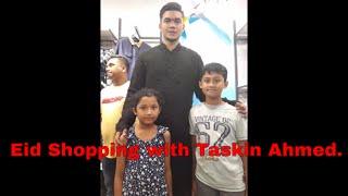 Eid Shopping by BD Cricketer Taskin Ahmed