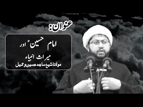 13th Safar 1441 -  Maulana Sheikh Sajid Hussain Vakil