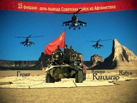 Поздравление днем вывода войск из афганистана