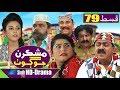Mashkiran Jo Goth EP 79   Sindh TV Soap Serial   HD 1080p    SindhTVHD Drama