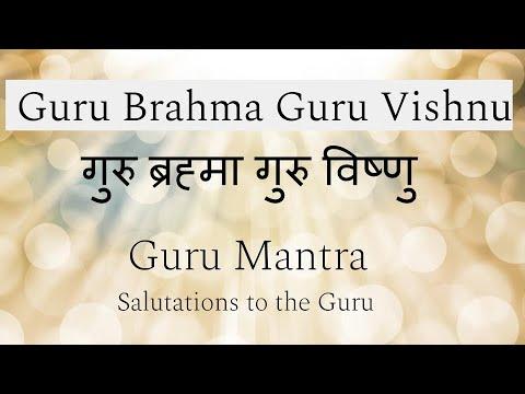 Guru Brahma Guru Vishnu - Salutation to the Guru | Paramahansa Yogananda