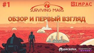 Surviving Mars | #1| Первый взгляд на шедевр!