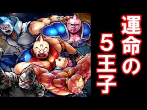 運命の5王子の画像 p1_30