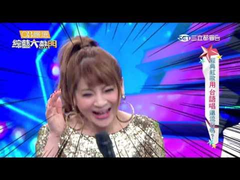 【經典紅歌用台語唱還流行嗎?!】20160705 綜藝大熱門
