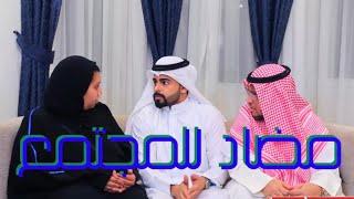 مسلسل ( مضاد للمجتمع ) الحلقة ٣ / يوسف المحمد