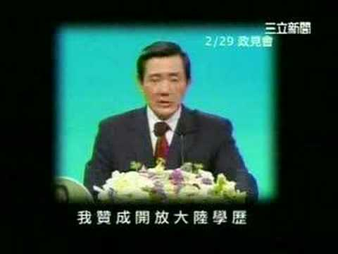 The Ma Ying-jeou 42-minute flip-flop