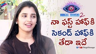 Anchor Syamala about Her Journey in Bigg Boss 2 | Anchor Syamala Interview | Telugu FilmNagar