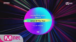 [2017 MAMA] Artist of the Year Nominees