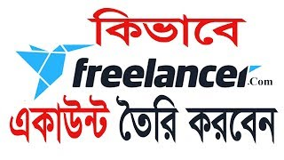 How to create freelancer account | Bangla Tutorial