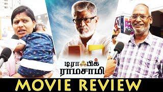 Traffic Ramaswamy (Biography) Movie Public Review | S A Chandrashekhar | Rohini | Vijay Antony