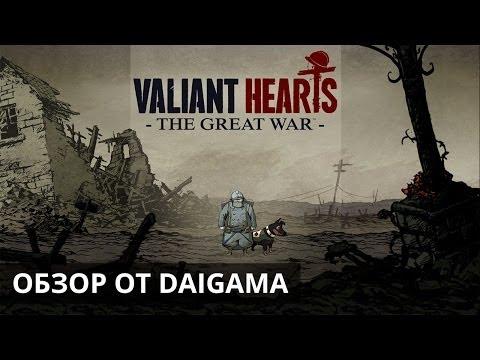 «Valiant Hearts»: Обзор