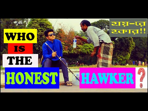Bangla New Prank 2016 | Who Is The Honest Hawker | Prank King Entertainment