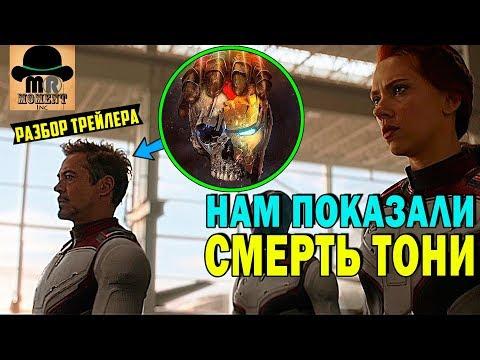 ✅ Что показали в трейлере МСТИТЕЛИ: Финал [2019] 🔴 Смерть Тони и появление Нэмора?