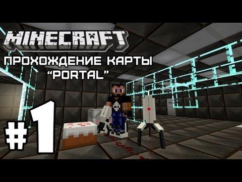 Играем в Minecraft: Карта Portal - Серия 1 (Начало)