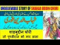 HISTORY OF SHAHABUDDIN MUHAMMAD GHORI MP3