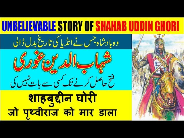 HISTORY OF SHAHABUDDIN MUHAMMAD GHORI thumbnail