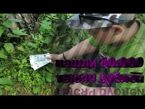 Нашли 80 тысяч рублей трейлер thumbnail