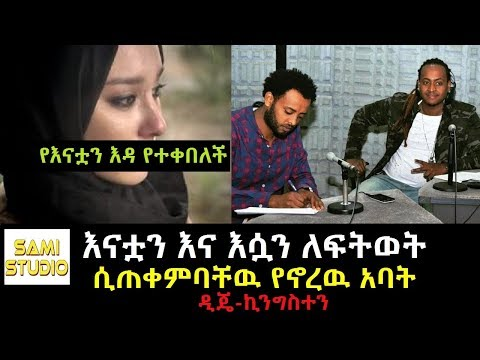 Ethiopia: WezWez Addis With DJ Kingston