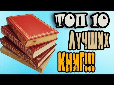 ТОП 10 КНИГ КОТОРЫЕ СТОИТ ПРОЧИТАТЬ КАЖДОМУ | ЛУЧШИЕ КНИГИ