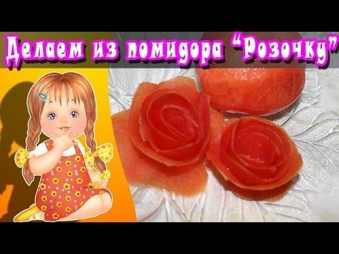 Как вырезать розу из помидора.