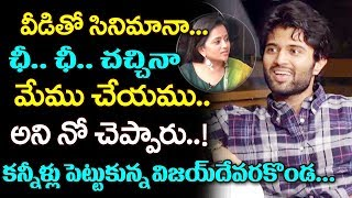 25 Girls Rejected Me Before Arjun Reddy Says Vijay Devarakonda | Geetha Govindam Movie Interview