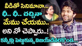 25 Girls Rejected Me Before Arjun Reddy Says Vijay Devarakonda   Geetha Govindam Movie Interview