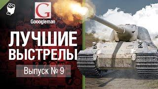 Лучшие выстрелы №9 - от Gooogleman [World of Tanks]
