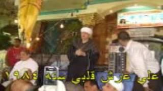 الشيخ ياسين التهامى وحفله  علي عرش قلبي سنه 1984