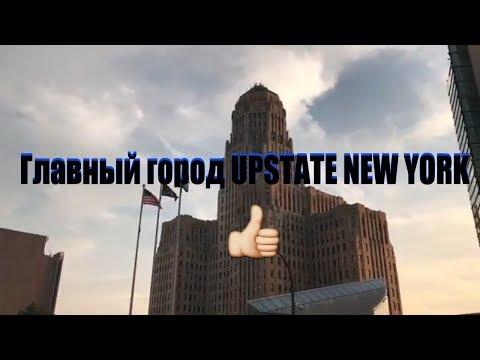Жизнь в Апстейт Нью Йорк, часть 1. Даунтаун города Баффало или Буфало если совсем по-русски