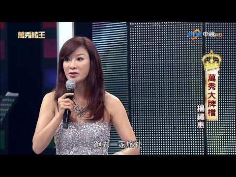 台綜-萬秀豬王-EP 060-柯有倫 方文山 魏如昀