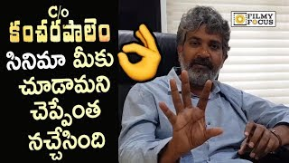 SS Rajamouli Praises Co Kancharapalem Movie || Rana Daggubati