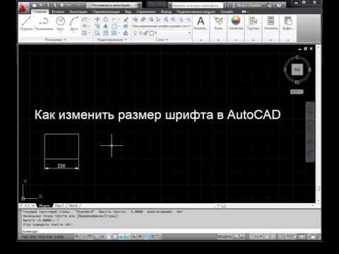 Как изменить размер шрифта в AutoCAD